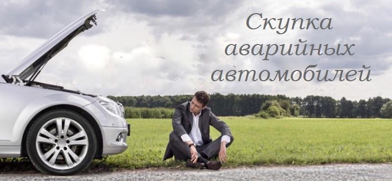 Скупка аварийных автомобилей в СПб